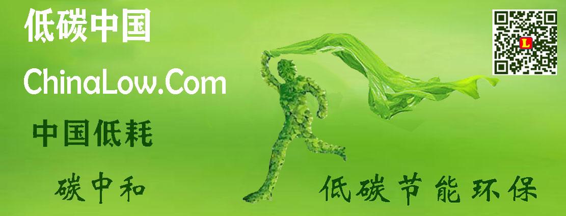 中国低耗 chinalow.com